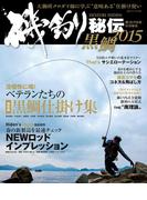 磯釣り秘伝 2015黒鯛(BIG1シリーズ)