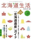 北海道生活 2015年2-3月号