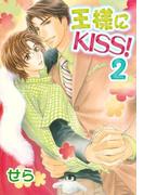王様にKISS! 2(ビーボーイデジタルコミックス)