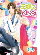王様にKISS!(ビーボーイデジタルコミックス)