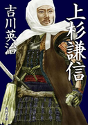上杉謙信(角川文庫)