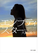 【期間限定価格】エンプティスター(角川文庫)