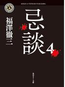 忌談 4(角川ホラー文庫)