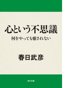 【期間限定価格】心という不思議 何をやっても癒されない(角川文庫)