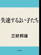 【期間限定価格】失速するよい子たち(角川文庫)