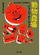 動物農場(角川文庫)