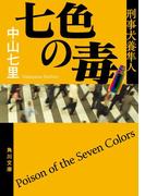 【期間限定価格】七色の毒 刑事犬養隼人