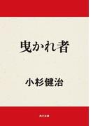 曳かれ者(角川文庫)
