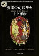 夢魔の幻獣辞典(角川ホラー文庫)