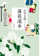 【期間限定価格】落花流水(角川文庫)