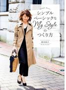 シンプルベーシックなMy Styleのつくり方(中経出版)