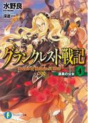 グランクレスト戦記 4 漆黒の公女(富士見ファンタジア文庫)