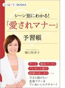 「愛されマナー」予習帳(恋活サプリBOOKS)