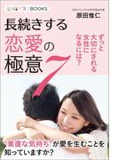 長続きする恋愛の極意7(恋活サプリBOOKS)