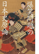 爆笑問題の日本史原論(幻冬舎文庫)
