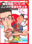 爆笑問題・パックンのニュースで英語を学ぶ本(幻冬舎単行本)