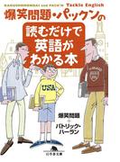 【期間限定価格】爆笑問題・パックンの読むだけで英語がわかる本