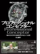 RICHARD MILLE プロフェッショナル・コンセプター 1億4000万円の腕時計を作るという必然(幻冬舎単行本)