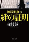 棟居刑事の絆の証明(中公文庫)