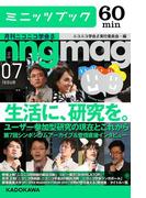 生活に、研究を。 ユーザー参加型研究の現在とこれから 月刊ニコニコ学会β 07(カドカワ・ミニッツブック)