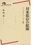 対米依存の起源 アメリカのソフト・パワー戦略 (岩波現代全書)
