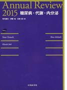 Annual Review糖尿病・代謝・内分泌 2015