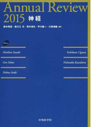 Annual Review神経 2015