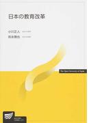日本の教育改革
