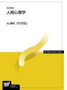 人格心理学 改訂新版 (放送大学教材)