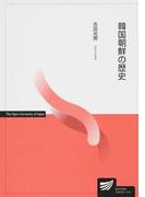 韓国朝鮮の歴史 (放送大学教材)