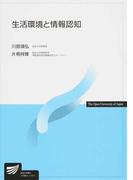 生活環境と情報認知 (放送大学教材)
