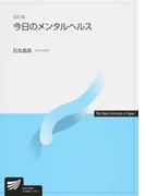 今日のメンタルヘルス 改訂版 (放送大学教材)
