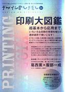 デザインのひきだし プロなら知っておきたいデザイン・印刷・紙・加工の実践情報誌 24 特集|印刷大図鑑