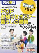 POP・お知らせポスター・暮らしの書類のつくり方 実例満載 POPやチラシがすぐできる!便利に使える手書き風文字付き
