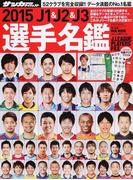 J1&J2&J3選手名鑑 2015 (NSK MOOK サッカーダイジェスト)