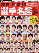 J1&J2&J3選手名鑑 ハンディ版 2015 (NSK MOOK サッカーダイジェスト)