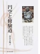 円空と修験道 (まつお出版叢書)