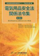 電気用品安全法関係法令集 電気用品安全法関係法令及び解説 第5版