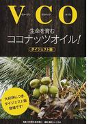 生命を育むココナッツオイル! ダイジェスト版 VCO