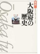 大阪府の歴史 第2版 (県史)