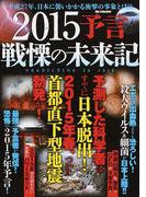 2015予言 戦慄の未来記 (DIA Collection)