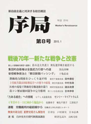 序局 新自由主義と対決する総合雑誌 第8号(2015.1) 戦後70年−新たな戦争と改憲