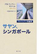 サヤン、シンガポール アルフィアン短編集 (アジア文学館)