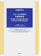 外国語教育 7 グローカル時代の外国語教育