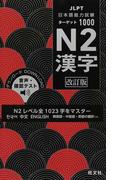 日本語能力試験ターゲット1000N2漢字 N2レベル全1023字をマスター 改訂版