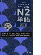 日本語能力試験ターゲット2000N2単語 試験に出る!上位2000語をマスター 改訂版