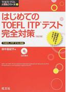 はじめてのTOEFL ITPテスト完全対策 改訂版