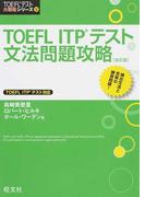 TOEFL ITPテスト文法問題攻略 改訂版 (TOEFLテスト大戦略シリーズ)