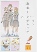 トマト・ケチャップ・ス (講談社文庫)(講談社文庫)