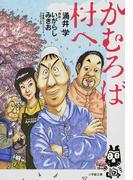かむろば村へ (小学館文庫)(小学館文庫)